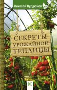 Секреты урожайной теплицы
