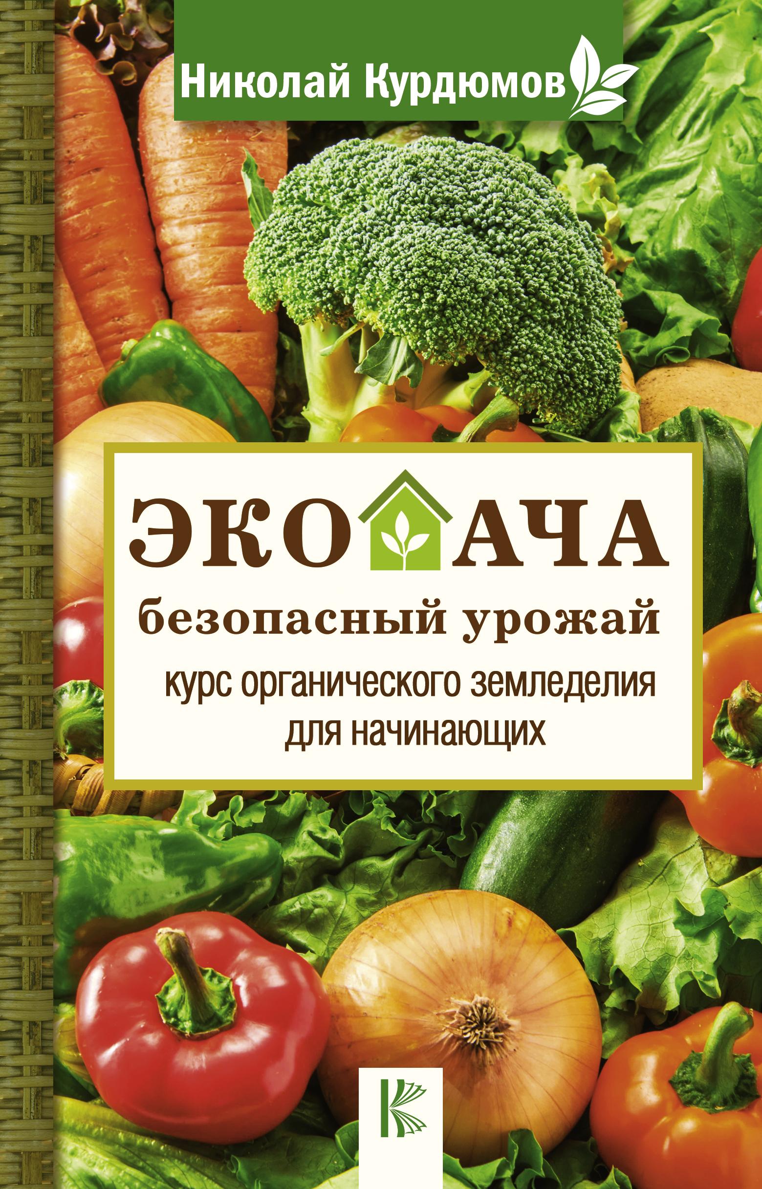 Курдюмов Н.И. Экодача - безопасный урожай. Курс органического земледелия для начинающих николай курдюмов полный курс органического земледелия безопасный урожай