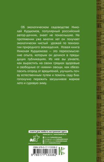 Экодача - безопасный урожай. Курс органического земледелия для начинающих Курдюмов Н.И.