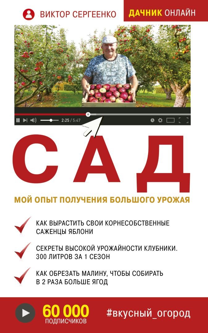 Виктор Сергеенко - Сад. Мой опыт получения большого урожая обложка книги