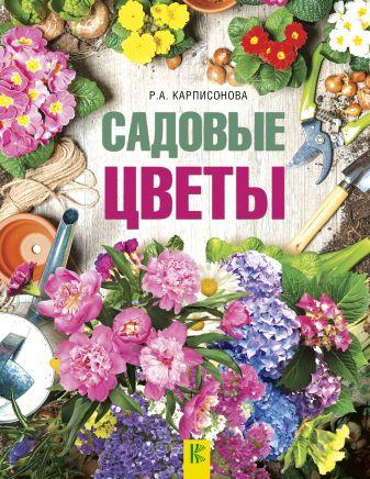 Карписонова Р.А. - Садовые цветы обложка книги