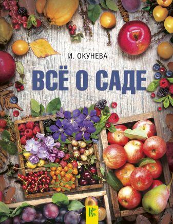 Ирина Окунева - Все о саде обложка книги