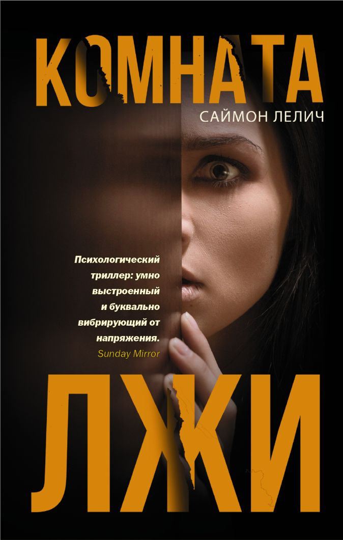 Саймон Лелич - Комната лжи обложка книги