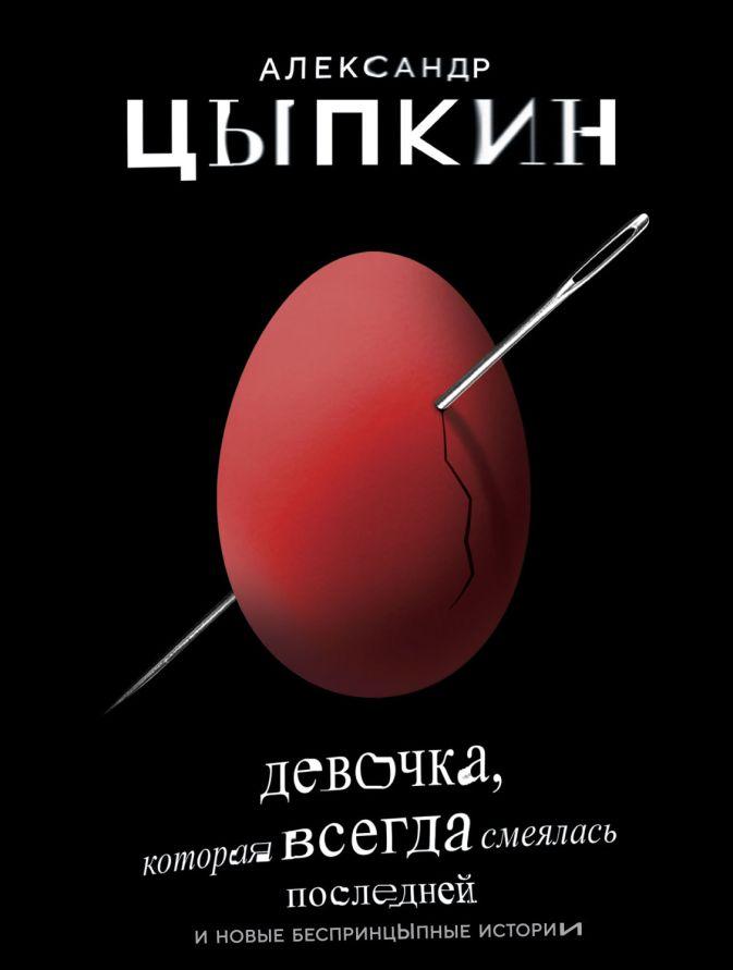 Александр Цыпкин - Девочка, которая всегда смеялась последней обложка книги
