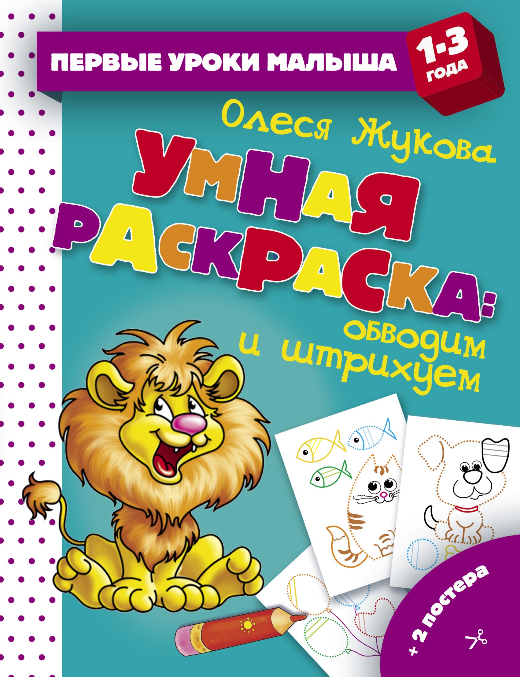 Олеся Жукова Умная раскраска: обводим и штрихуем жукова о леонова з умная раскраска для детей 1 2 года