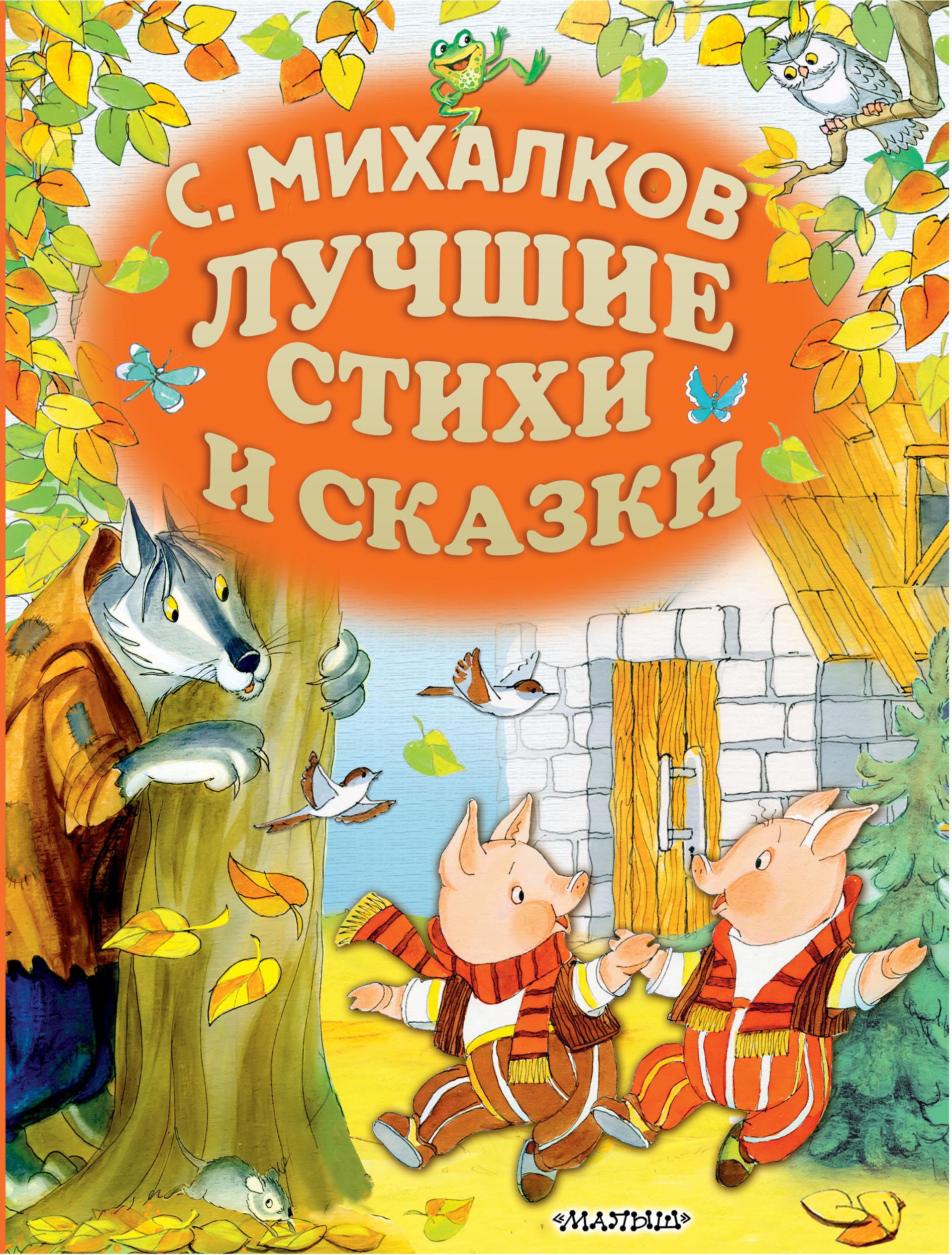С. Михалков С.Михалков. Лучшие стихи и сказки сказки и басни сергея михалкова