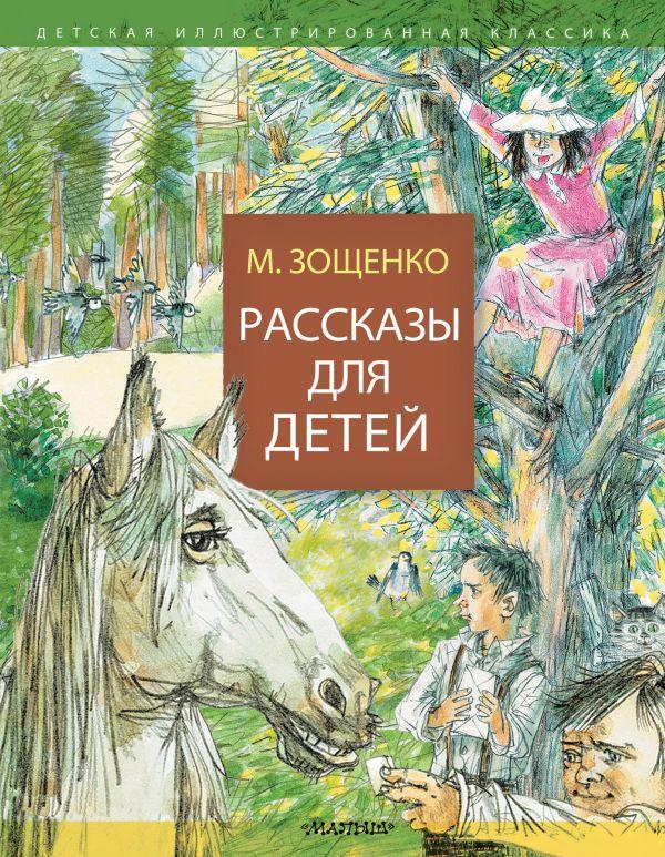 Зощенко Михаил Михайлович Рассказы для детей зощенко м рассказы 1 4 классы