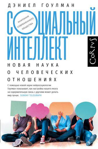 Дэниел Гоулман - Социальный интеллект обложка книги