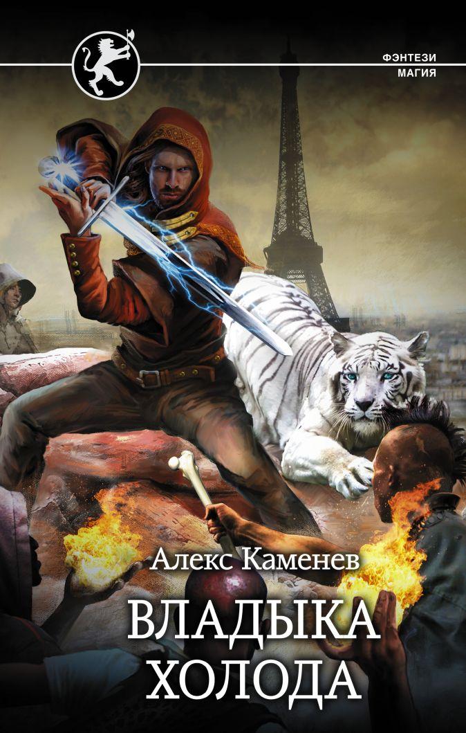 Алекс Каменев - Владыка Холода обложка книги
