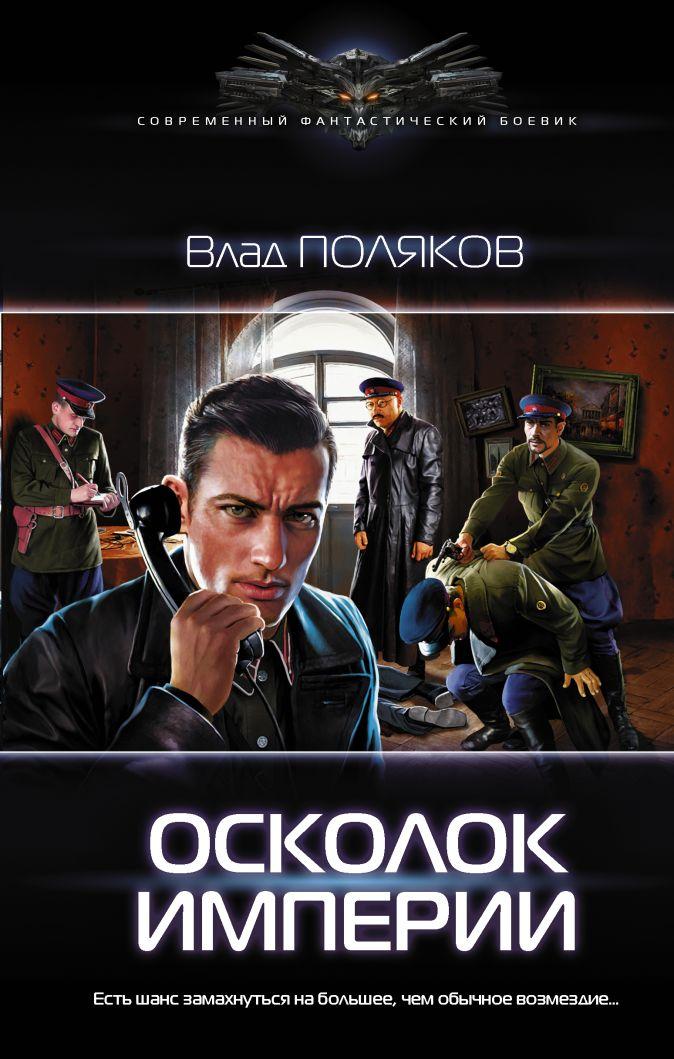 Влад Поляков - Осколок Империи обложка книги