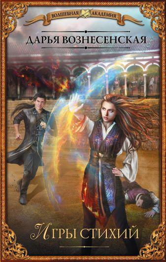 Дарья Вознесенская - Игры стихий обложка книги