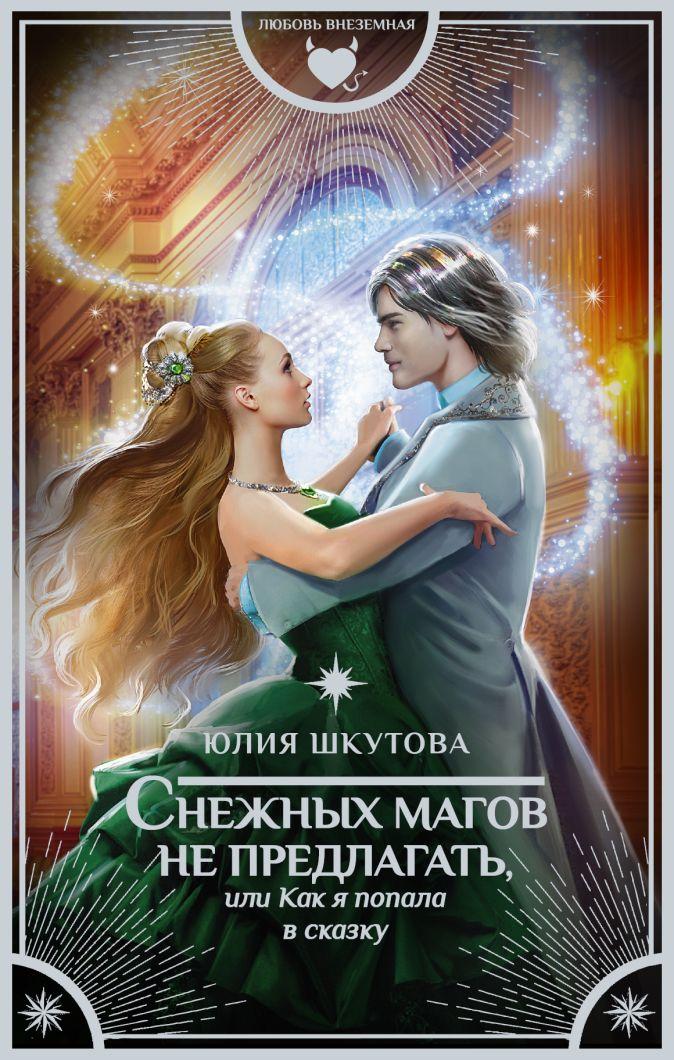 Юлия Шкутова - Снежных магов не предлагать, или Как я попала в сказку обложка книги