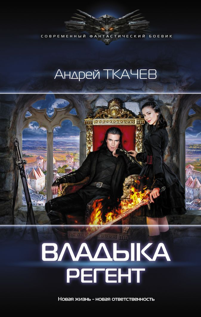 Андрей Ткачев - Владыка. Регент обложка книги