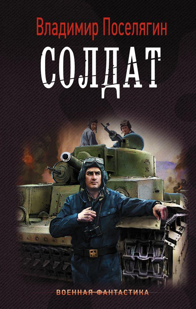Владимир Поселягин - Солдат обложка книги