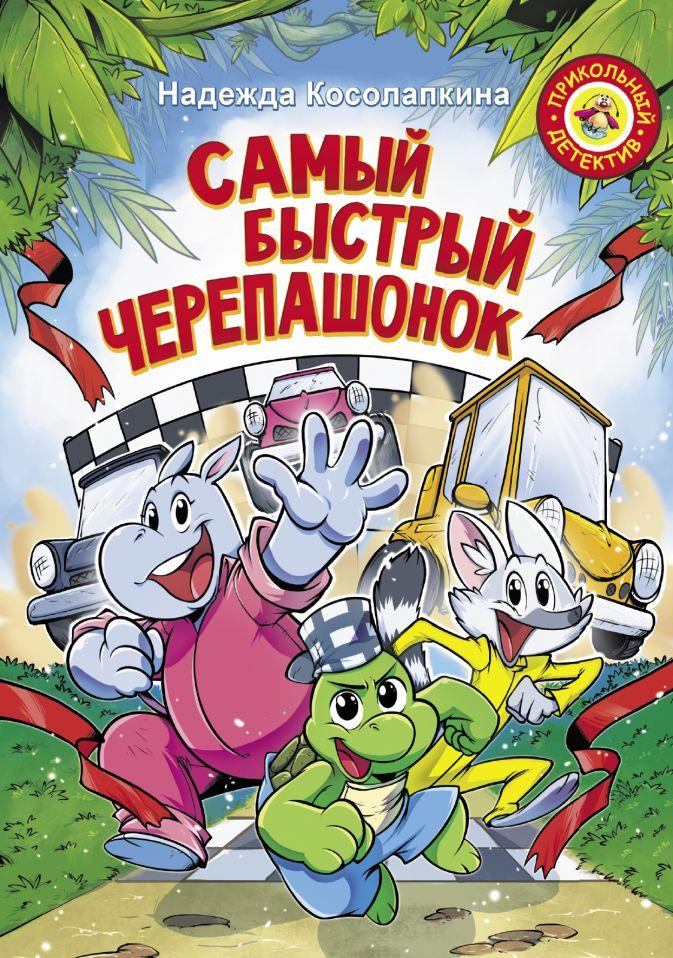 Надежда Косолапкина - Самый быстрый черепашонок обложка книги