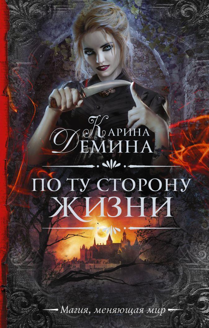 Карина Демина - По ту сторону жизни обложка книги