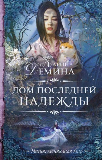 Карина Демина - Дом последней надежды обложка книги