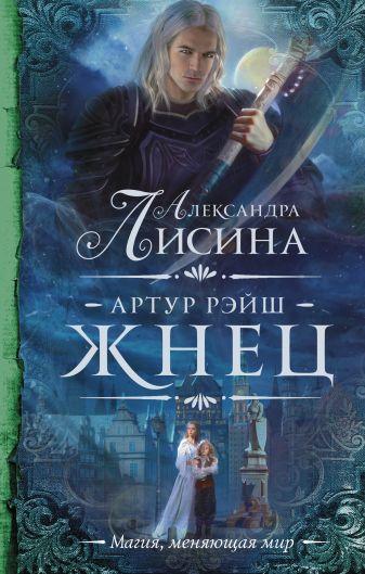 Александра Лисина - Артур Рэйш. Жнец обложка книги