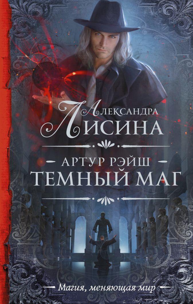 Александра Лисина - Артур Рэйш. Темный маг обложка книги