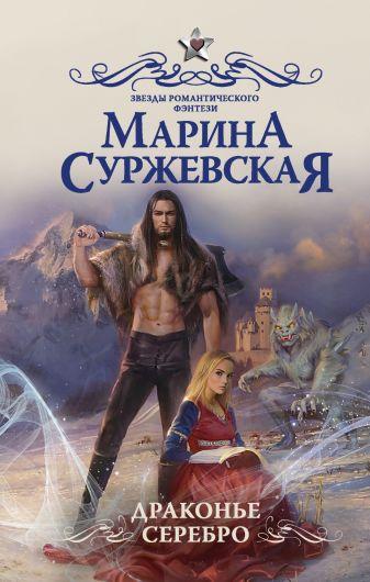 Марина Суржевская - Драконье серебро обложка книги