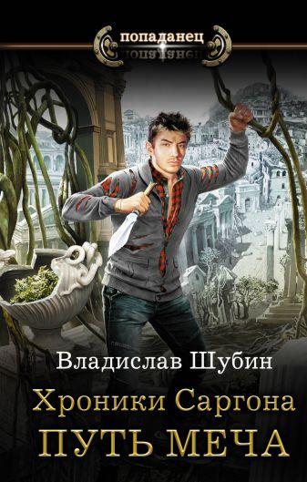 Владислав Шубин - Хроники Саргона: Путь меча обложка книги