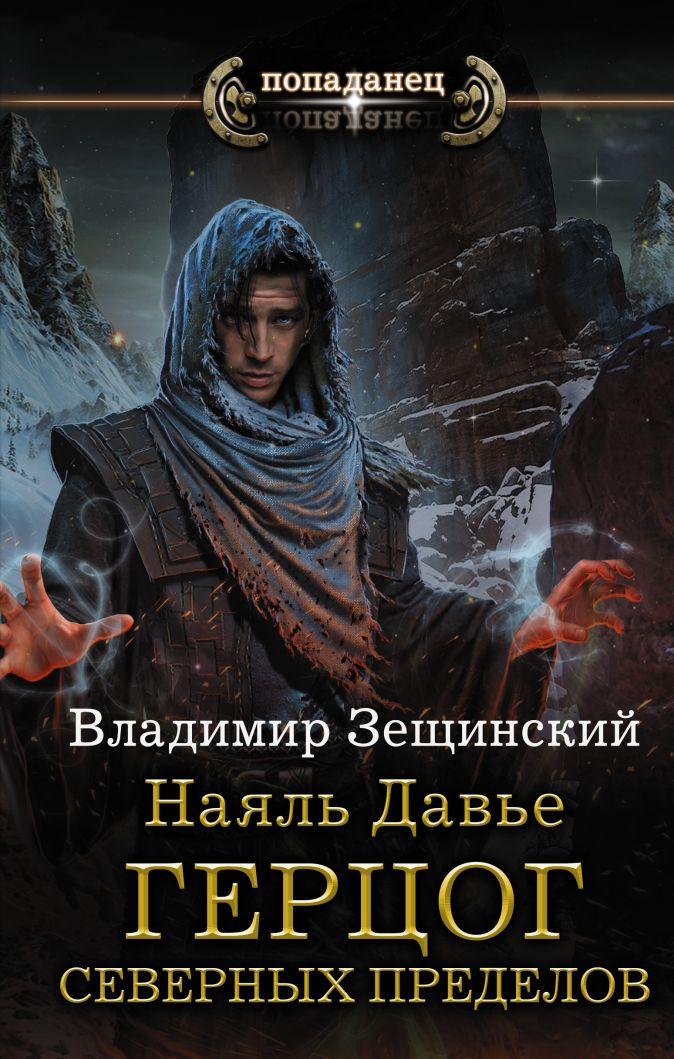 Владимир Зещинский - Наяль Давье: Герцог северных пределов обложка книги