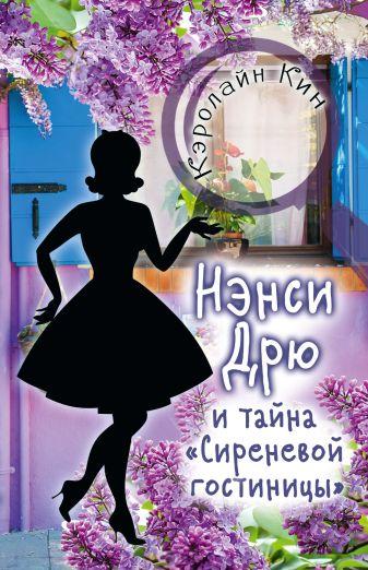 """Кэролайн Кин - НЭНСИ ДРЮ и тайна """"Сиреневой гостиницы"""" обложка книги"""