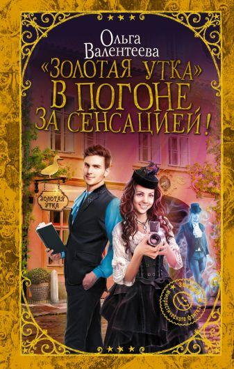 Ольга Валентеева - Золотая утка. В погоне за сенсацией обложка книги