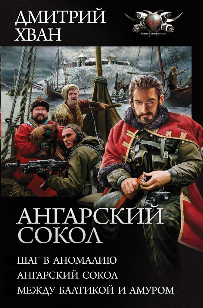 Дмитрий Хван - Ангарский Сокол обложка книги