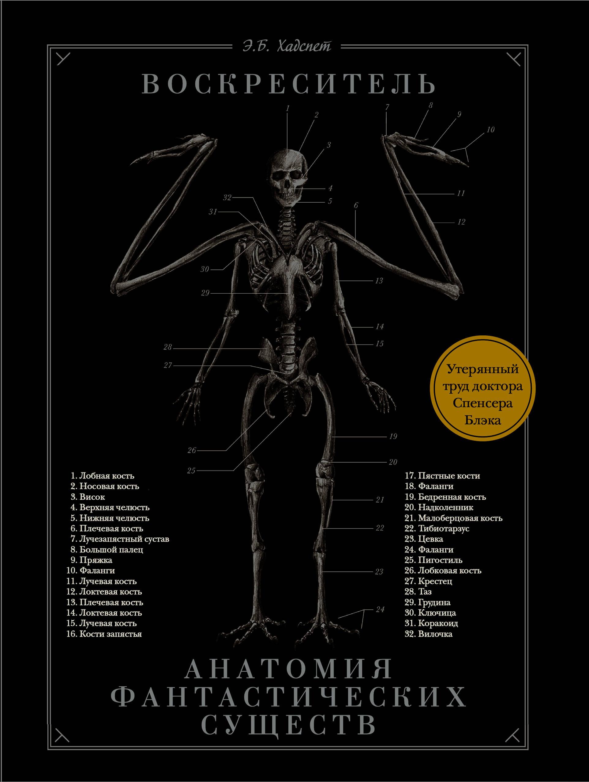 Хадспет Эрик Б. Воскреситель, или Анатомия фантастических существ: Утерянный труд доктора Спенсера Блэка цена
