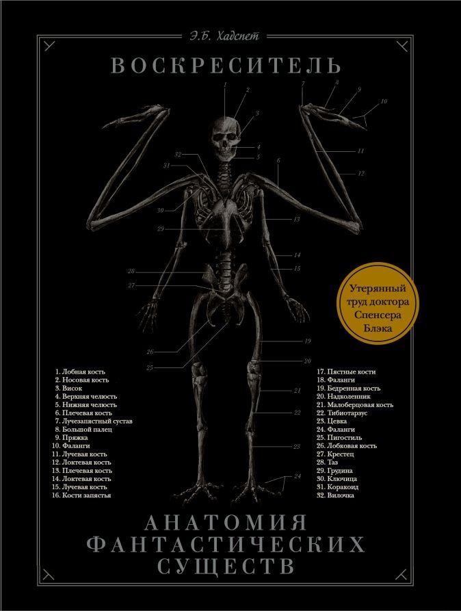 Воскреситель, или Анатомия фантастических существ: Утерянный труд доктора Спенсера Блэка Эрик Б. Хадспет