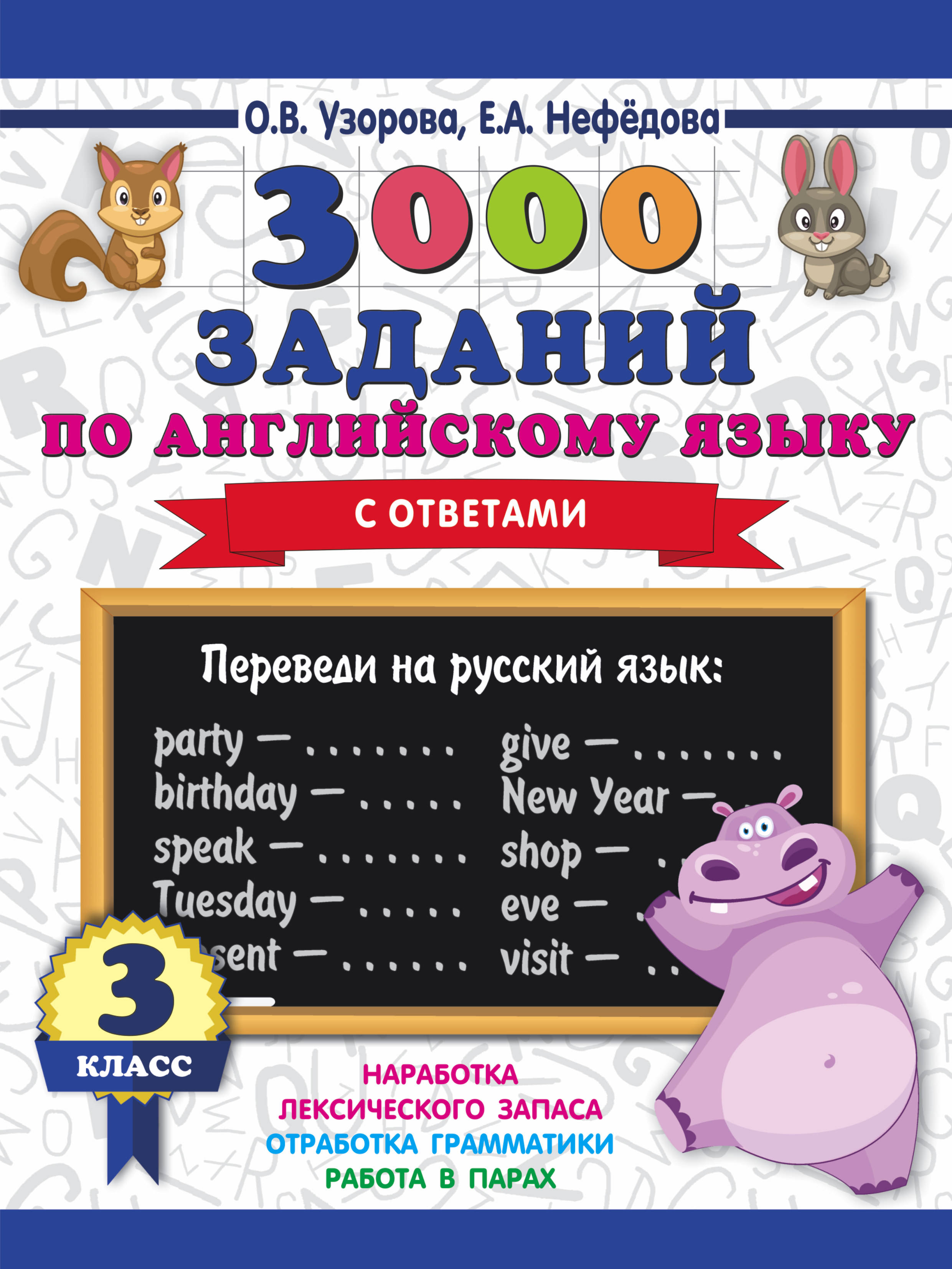 О.В. Узорова, Е.А. Нефёдова 3000 заданий по английскому языку. 3 класс о в узорова 3000 заданий по английскому языку 2 класс