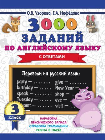 О.В. Узорова, Е.А. Нефёдова - 3000 заданий по английскому языку. 3 класс обложка книги