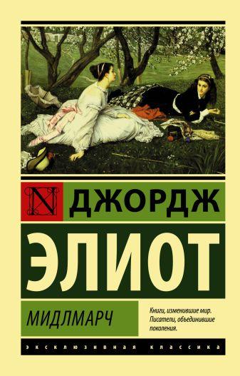 Джордж Элиот - Мидлмарч обложка книги