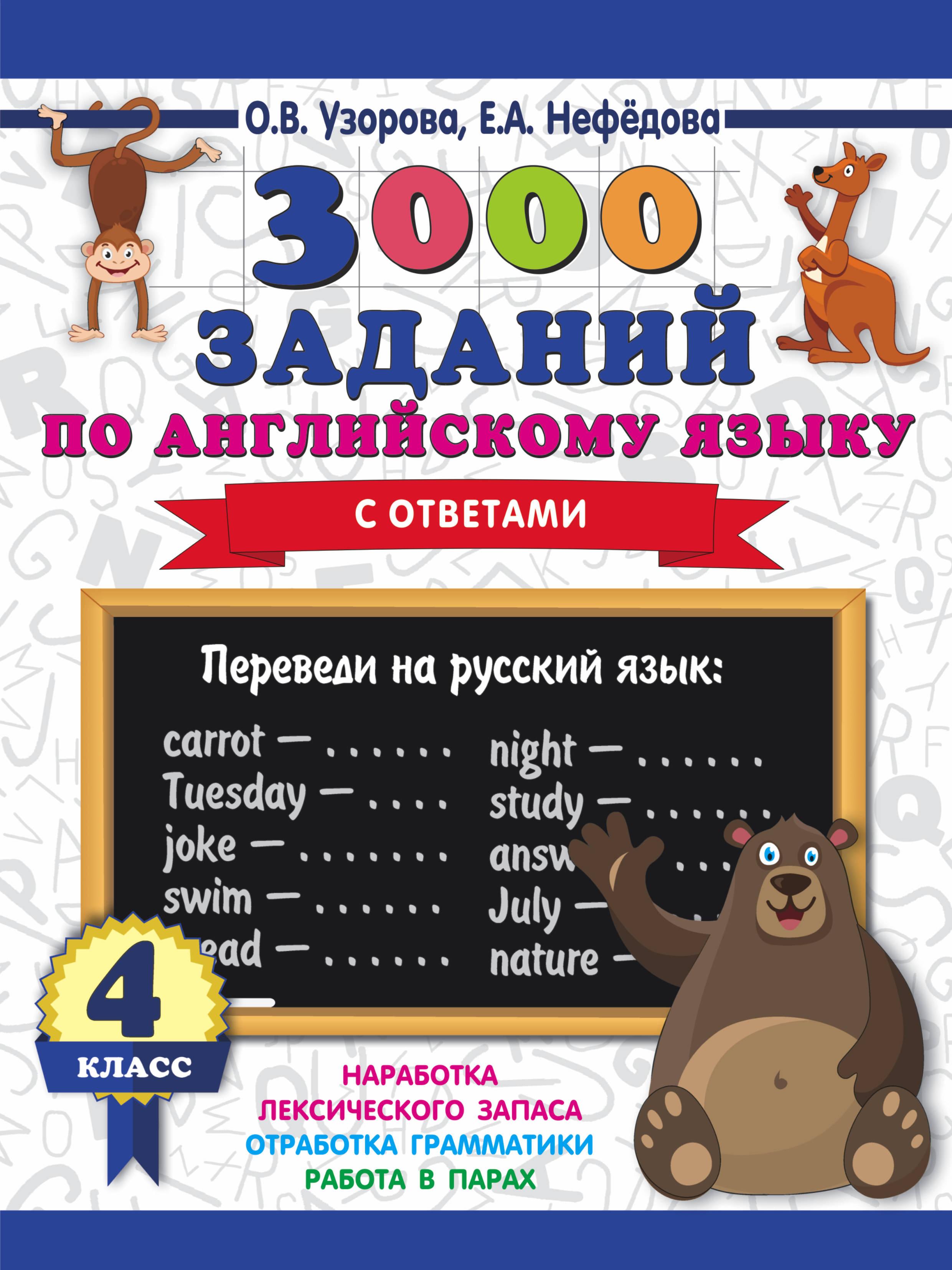 3000 заданий по английскому языку. 4 класс ( О.В. Узорова, Е.А. Нефёдова  )