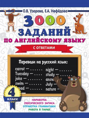 3000 заданий по английскому языку. 4 класс О.В. Узорова, Е.А. Нефёдова