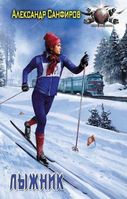 Лыжник - фото 1