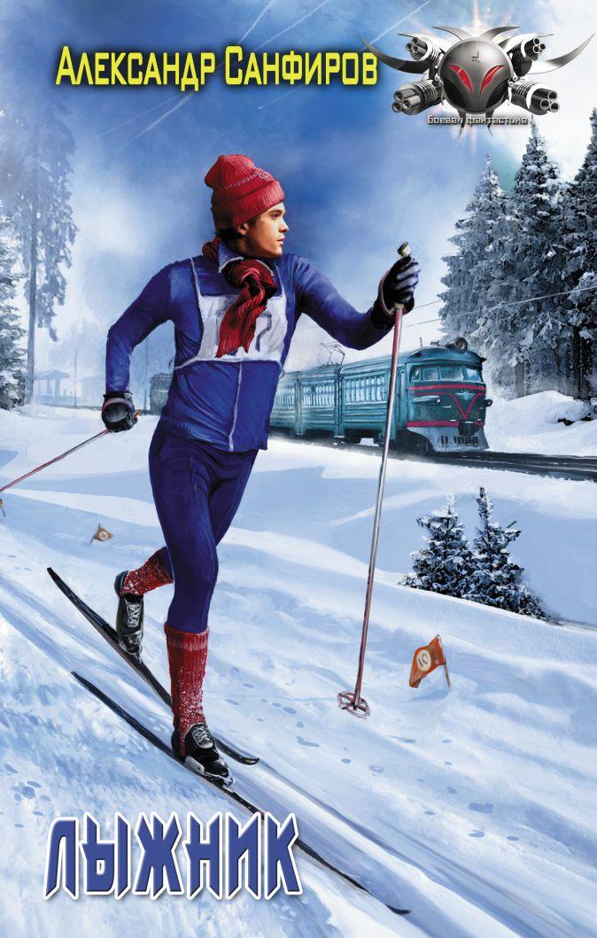 Александр Санфиров - Лыжник обложка книги