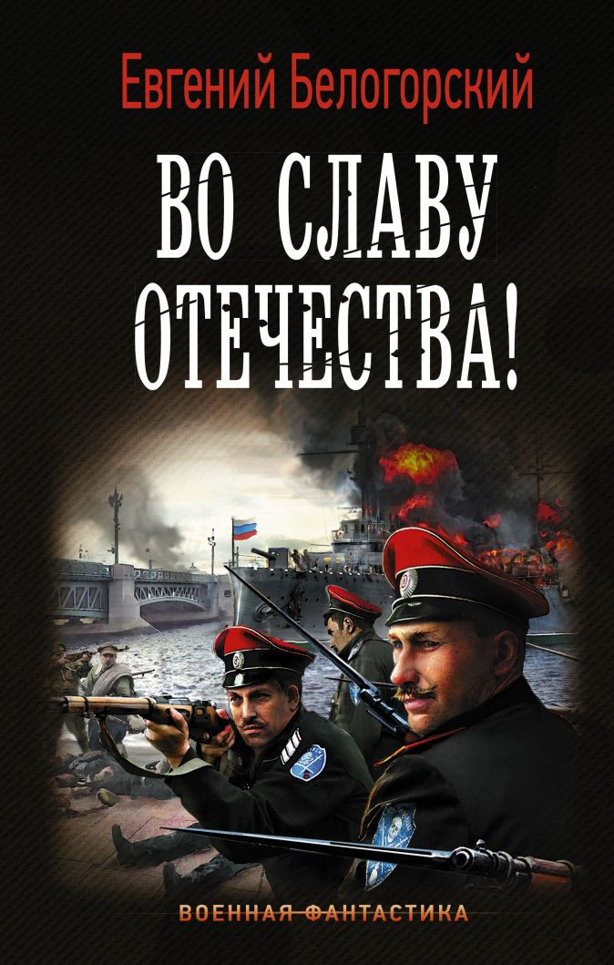 Евгений Белогорский - Во славу Отечества! обложка книги