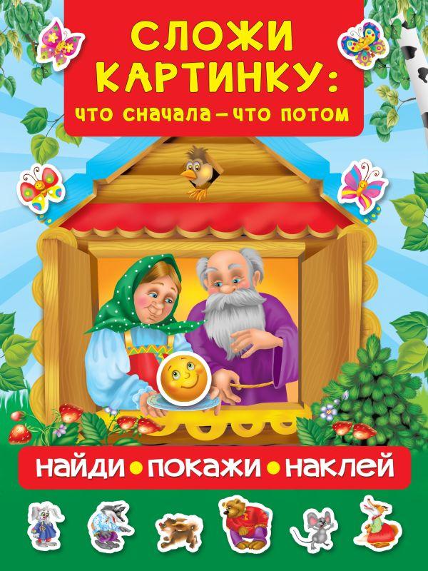 Дмитриева В.Г. Сложи картинку: что сначала - что потом