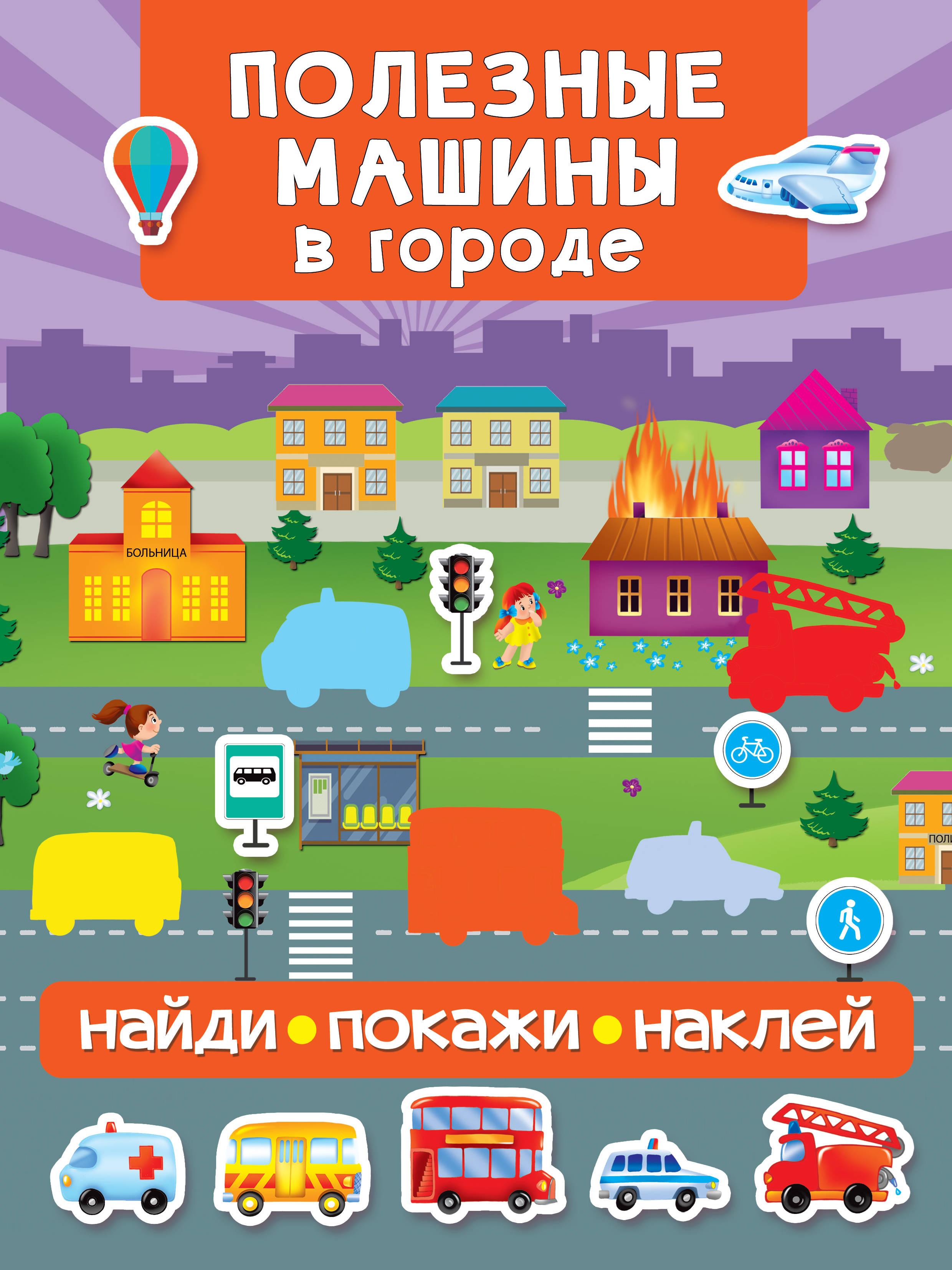 Дмитриева В.Г. Полезные машины в городе один день в городе книжка с наклейками