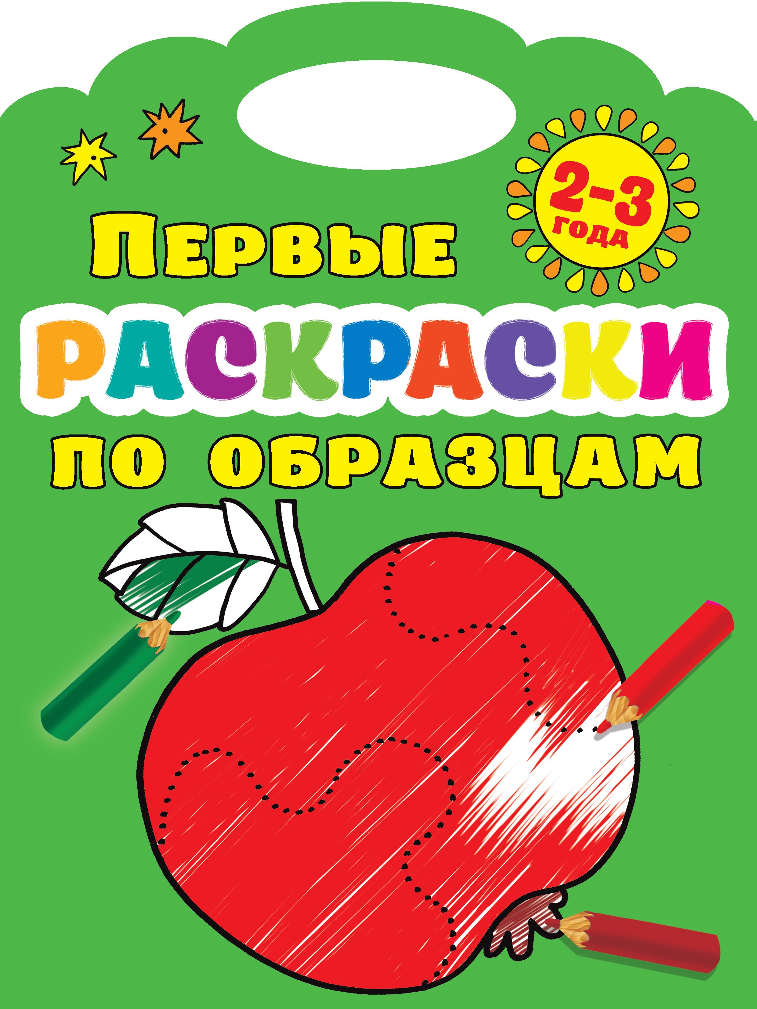 Двинина Л.В.,Дмитриева В.Г. Первые раскраски по образцам 2-3 года подарок художнику