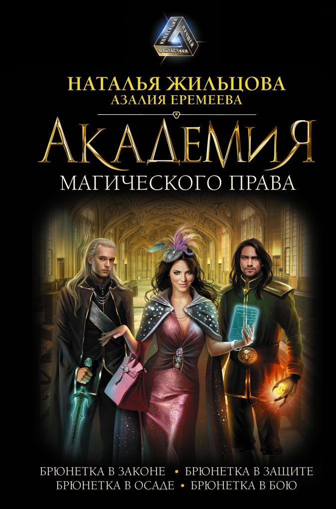 Наталья Жильцова, Азалия Еремеева - Академия магического права обложка книги