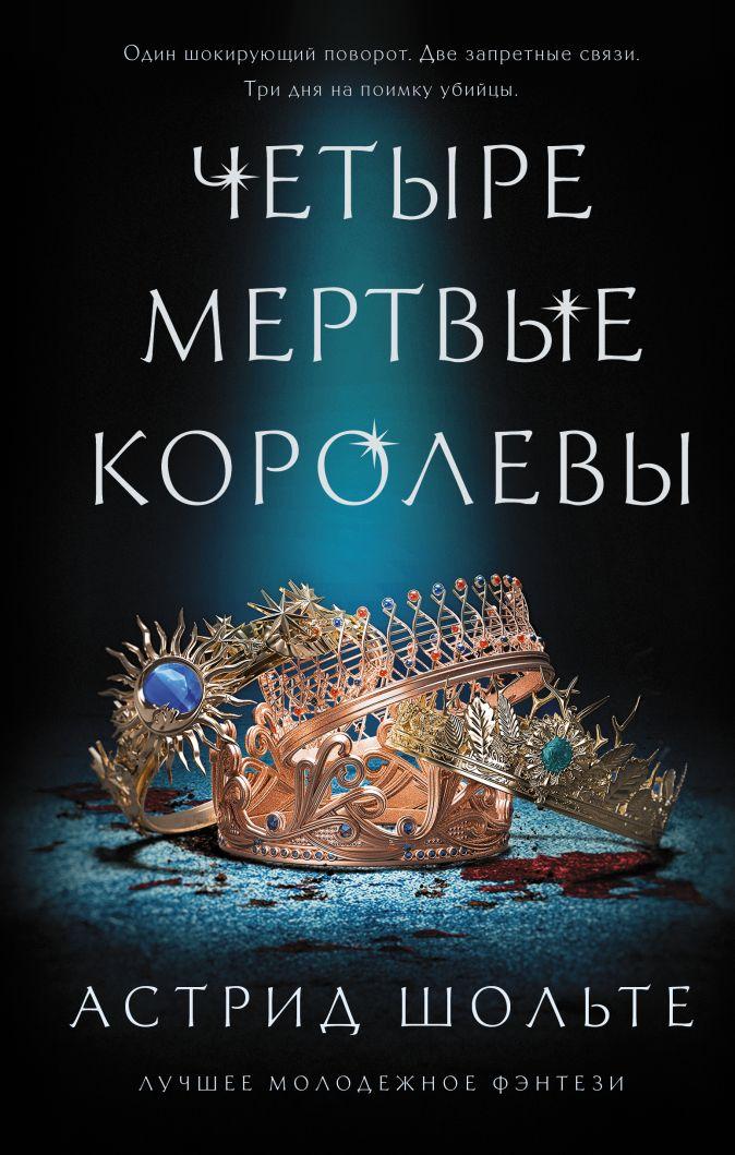 Четыре мертвые королевы Астрид Шольте