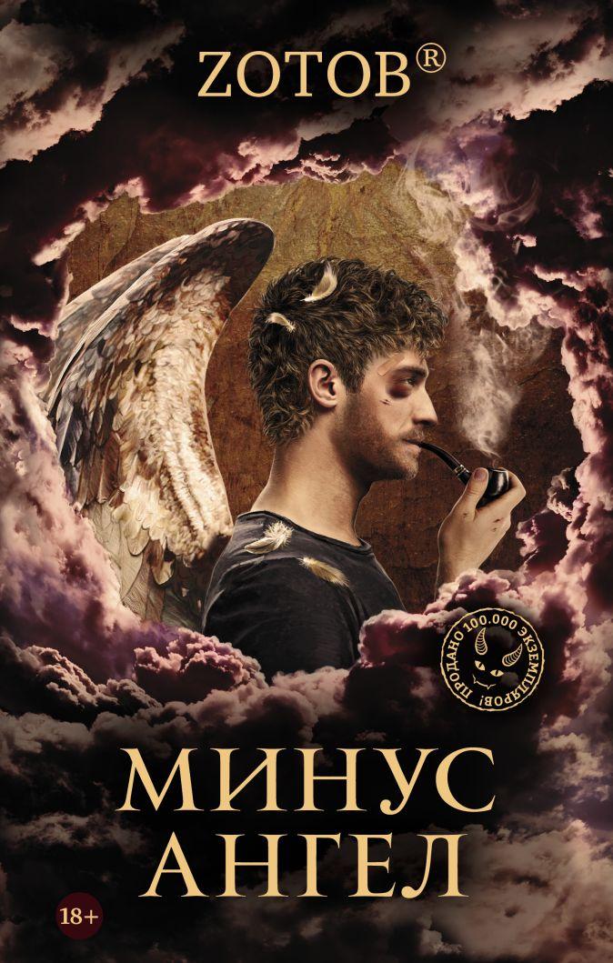 Zотов - Минус ангел обложка книги