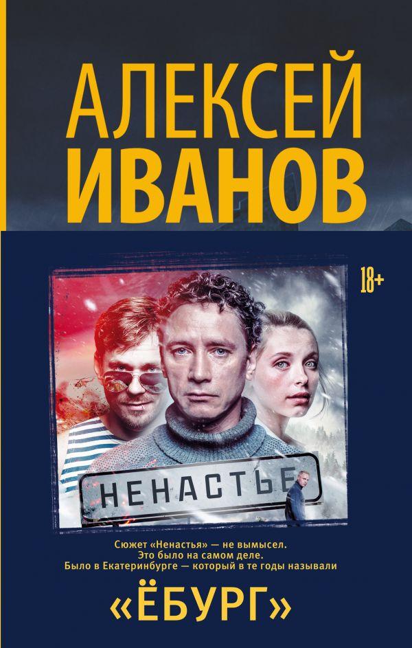 Иванов Алексей Викторович Ёбург