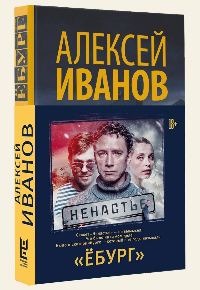 Алексей Иванов Ёбург алексей иванов ёбург isbn 978 5 17 094309 8