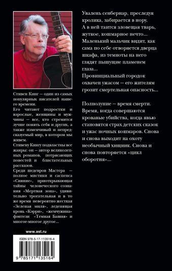 Куджо Стивен Кинг