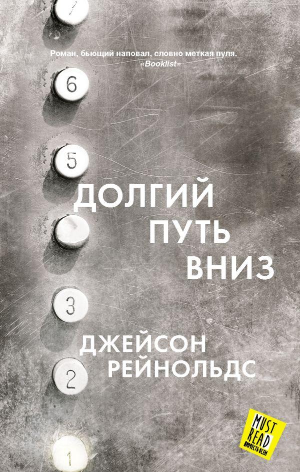 Zakazat.ru: Долгий путь вниз. Рейнольдс Джейсон