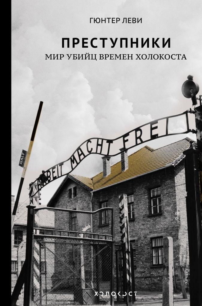 Гюнтер Леви - Преступники. Мир убийц времен Холокоста обложка книги